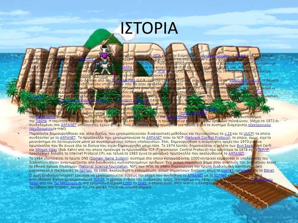 ΙΣΤΟΡΙΑ Οι πρώτες απόπειρες για την δημιουργία ενός διαδικτύου ξεκίνησαν στις ΗΠΑ κατά την διάρκεια του ψυχρού πολέμου.
