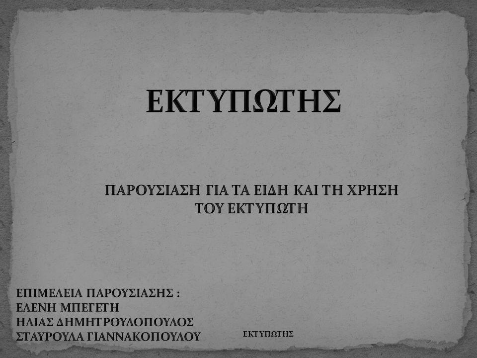 ΕΚΤΥΠΩΤΗΣ