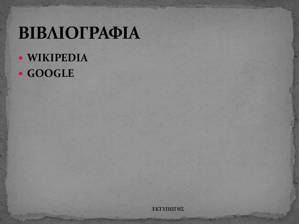 WIKIPEDIA GOOGLE ΕΚΤΥΠΩΤΗΣ