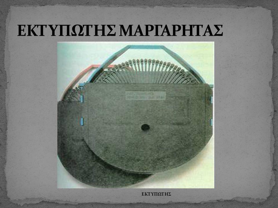 Ο εκτυπωτής ακίδων (Dot Matrix) Ο εκτυπωτής ψεκασμού (Ink Jet) Ο εκτυπωτής Laser ΕΚΤΥΠΩΤΗΣ