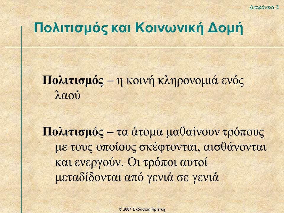 © 2007 Εκδόσεις Κριτική Διαφάνεια 3 Πολιτισμός – η κοινή κληρονομιά ενός λαού Πολιτισμός – τα άτομα μαθαίνουν τρόπους με τους οποίους σκέφτονται, αισθάνονται και ενεργούν.