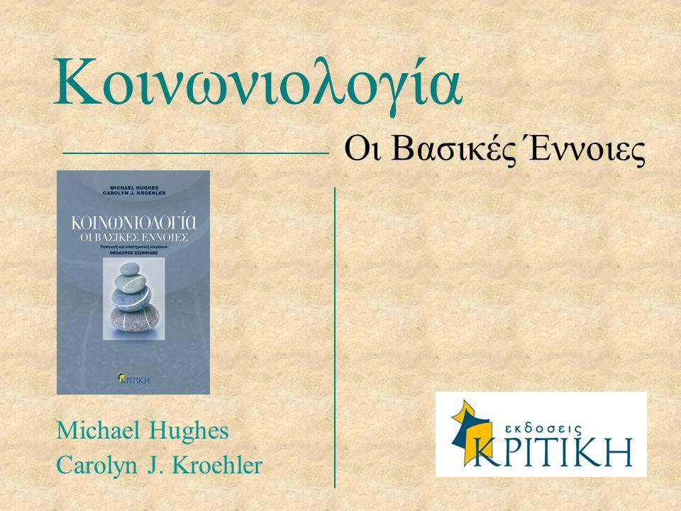 © 2007 Εκδόσεις Κριτική Διαφάνεια 1 Κοινωνιολογία Οι Βασικές Έννοιες Michael Hughes Carolyn J. Kroehler