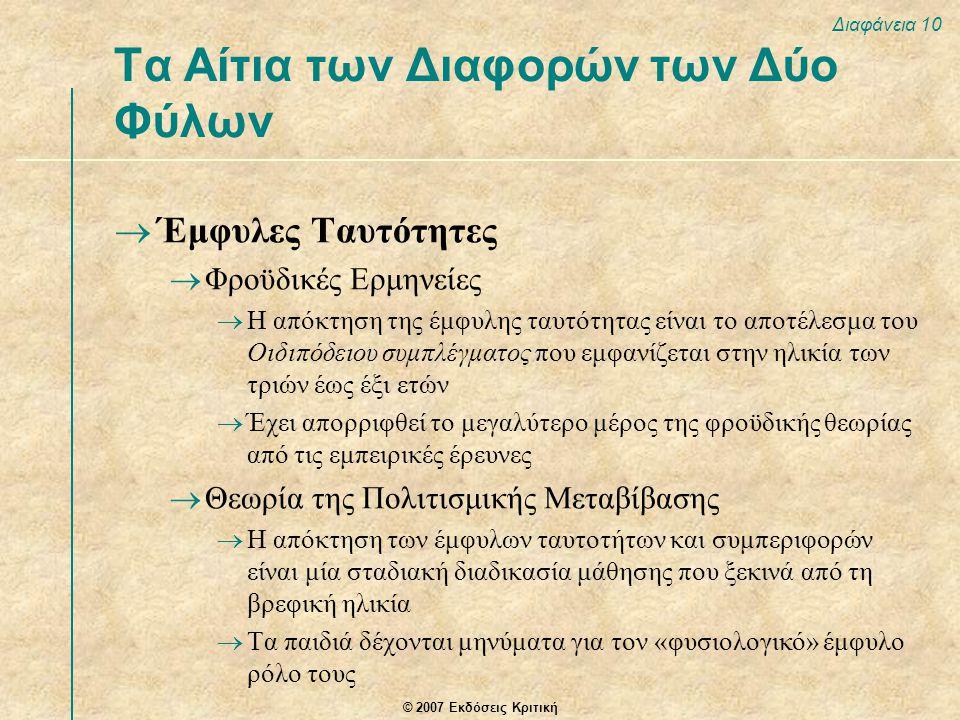© 2007 Εκδόσεις Κριτική Διαφάνεια 10  Έμφυλες Ταυτότητες  Φροϋδικές Ερμηνείες  Η απόκτηση της έμφυλης ταυτότητας είναι το αποτέλεσμα του Οιδιπόδειο