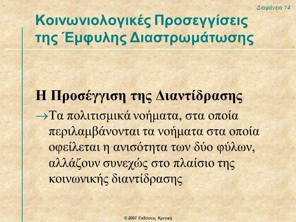 © 2007 Εκδόσεις Κριτική Διαφάνεια 14 Η Προσέγγιση της Διαντίδρασης  Τα πολιτισμικά νοήματα, στα οποία περιλαμβάνονται τα νοήματα στα οποία οφείλεται