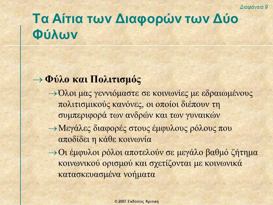 © 2007 Εκδόσεις Κριτική Διαφάνεια 9  Φύλο και Πολιτισμός  Όλοι μας γεννιόμαστε σε κοινωνίες με εδραιωμένους πολιτισμικούς κανόνες, οι οποίοι διέπουν