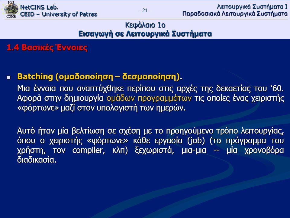NetCINS Lab. CEID – University of Patras Λειτουργικά Συστήματα Ι Παραδοσιακά Λειτουργικά Συστήματα - 21 - Κεφάλαιο 1ο Εισαγωγή σε Λειτουργικά Συστήματ