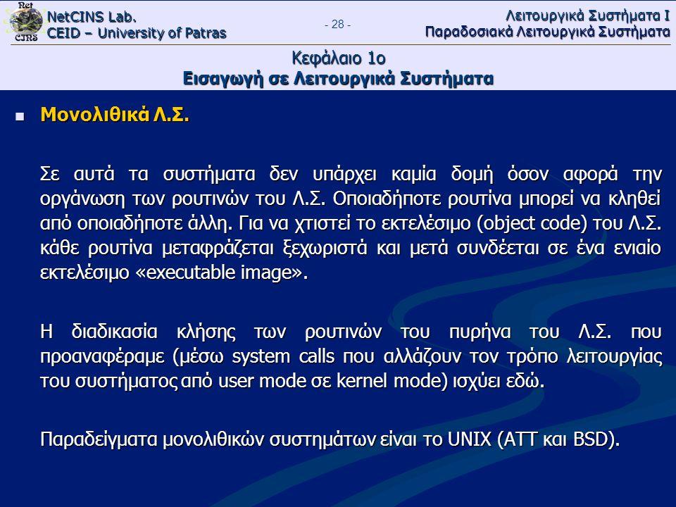 NetCINS Lab. CEID – University of Patras Λειτουργικά Συστήματα Ι Παραδοσιακά Λειτουργικά Συστήματα - 28 - Κεφάλαιο 1ο Εισαγωγή σε Λειτουργικά Συστήματ