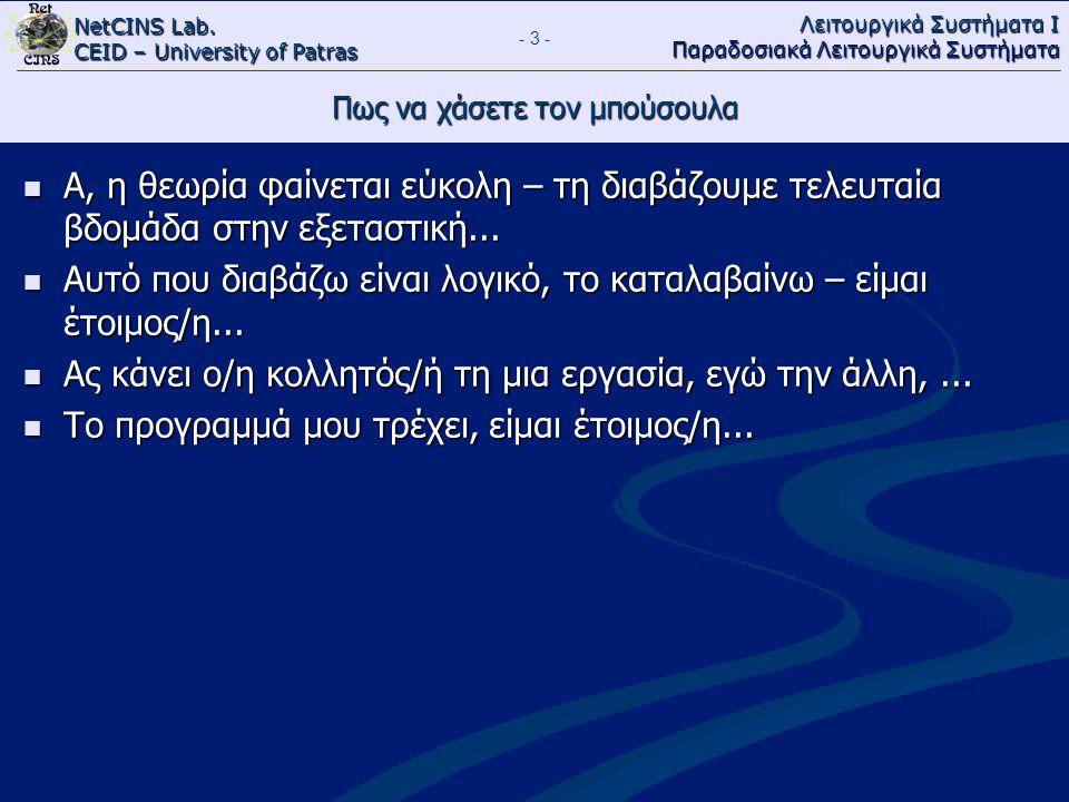 NetCINS Lab. CEID – University of Patras Λειτουργικά Συστήματα Ι Παραδοσιακά Λειτουργικά Συστήματα Πως να χάσετε τον μπούσουλα Α, η θεωρία φαίνεται εύ