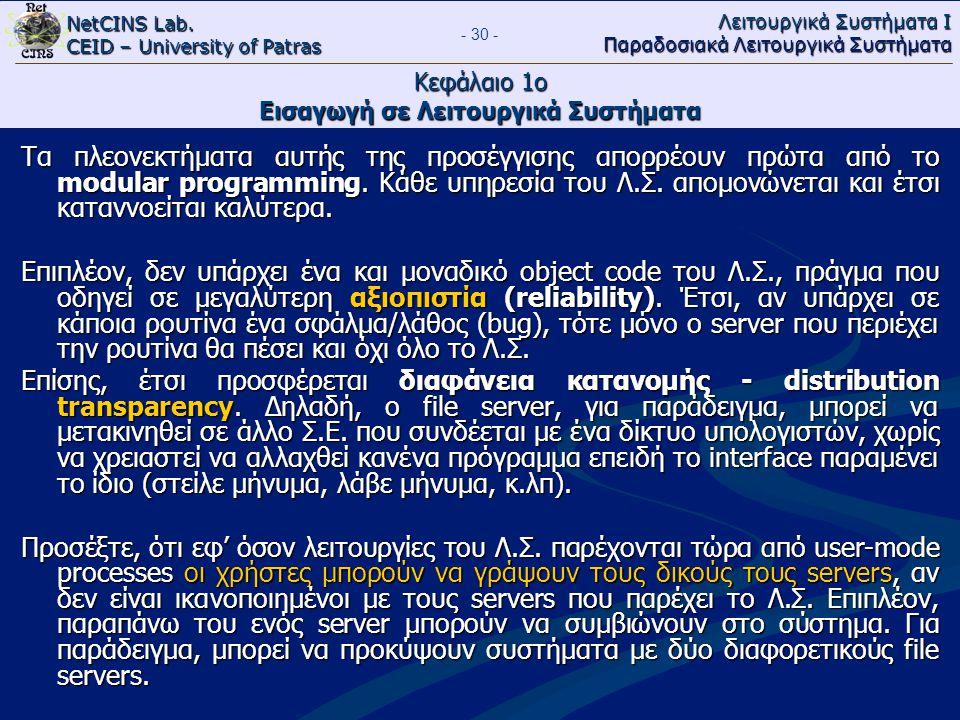 NetCINS Lab. CEID – University of Patras Λειτουργικά Συστήματα Ι Παραδοσιακά Λειτουργικά Συστήματα - 30 - Κεφάλαιο 1ο Εισαγωγή σε Λειτουργικά Συστήματ