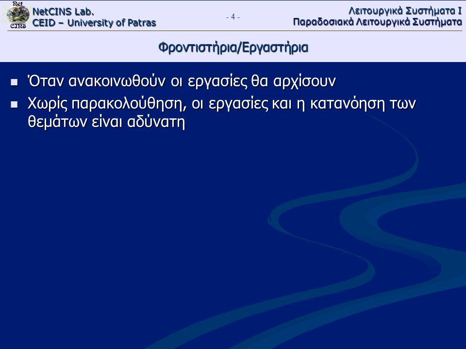 NetCINS Lab. CEID – University of Patras Λειτουργικά Συστήματα Ι Παραδοσιακά Λειτουργικά Συστήματα Φροντιστήρια/Εργαστήρια Όταν ανακοινωθούν οι εργασί