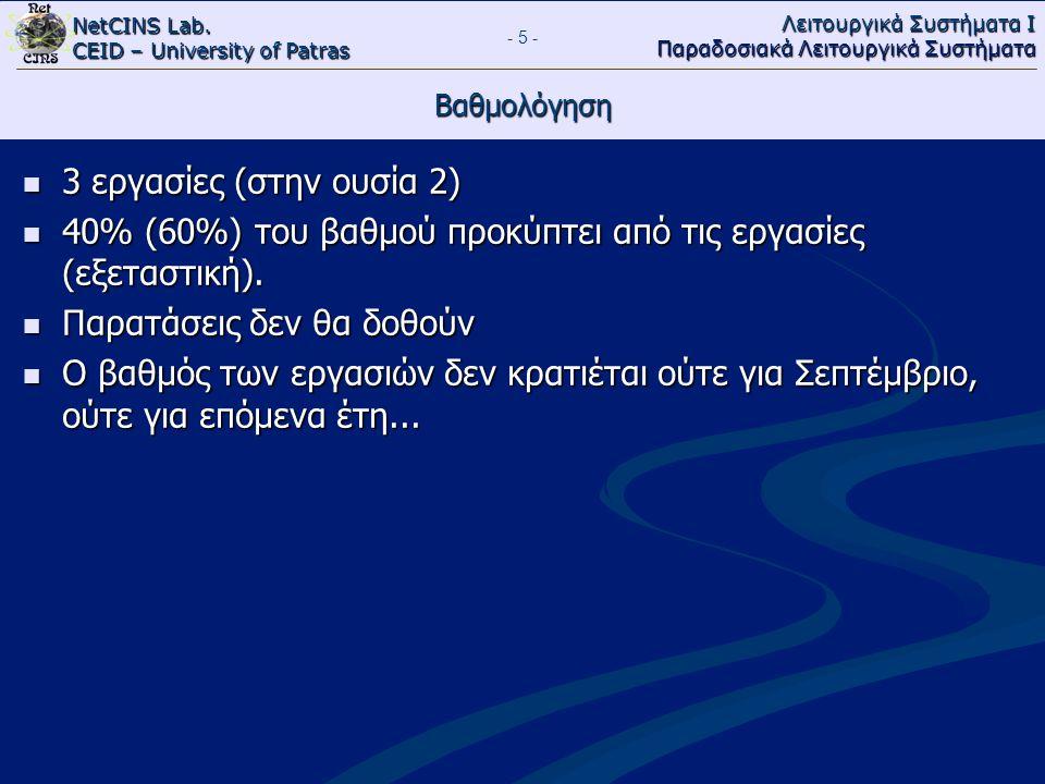 NetCINS Lab. CEID – University of Patras Λειτουργικά Συστήματα Ι Παραδοσιακά Λειτουργικά Συστήματα Βαθμολόγηση 3 εργασίες (στην ουσία 2) 3 εργασίες (σ