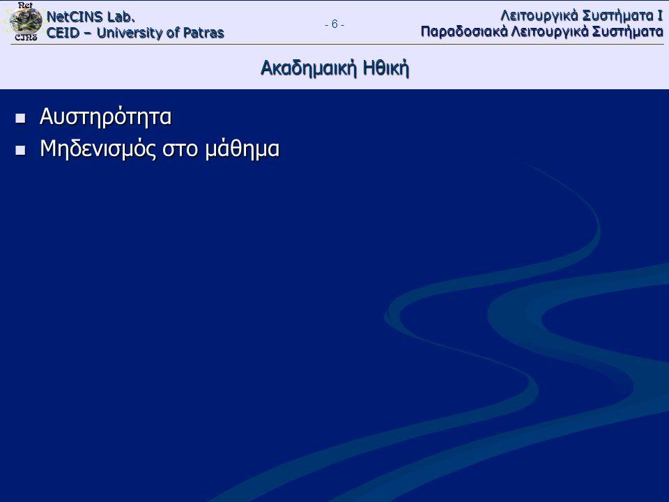 NetCINS Lab. CEID – University of Patras Λειτουργικά Συστήματα Ι Παραδοσιακά Λειτουργικά Συστήματα Ακαδημαική Ηθική Αυστηρότητα Αυστηρότητα Μηδενισμός