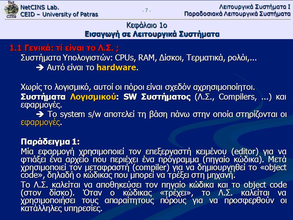 NetCINS Lab. CEID – University of Patras Λειτουργικά Συστήματα Ι Παραδοσιακά Λειτουργικά Συστήματα - 7 - Κεφάλαιο 1ο Εισαγωγή σε Λειτουργικά Συστήματα