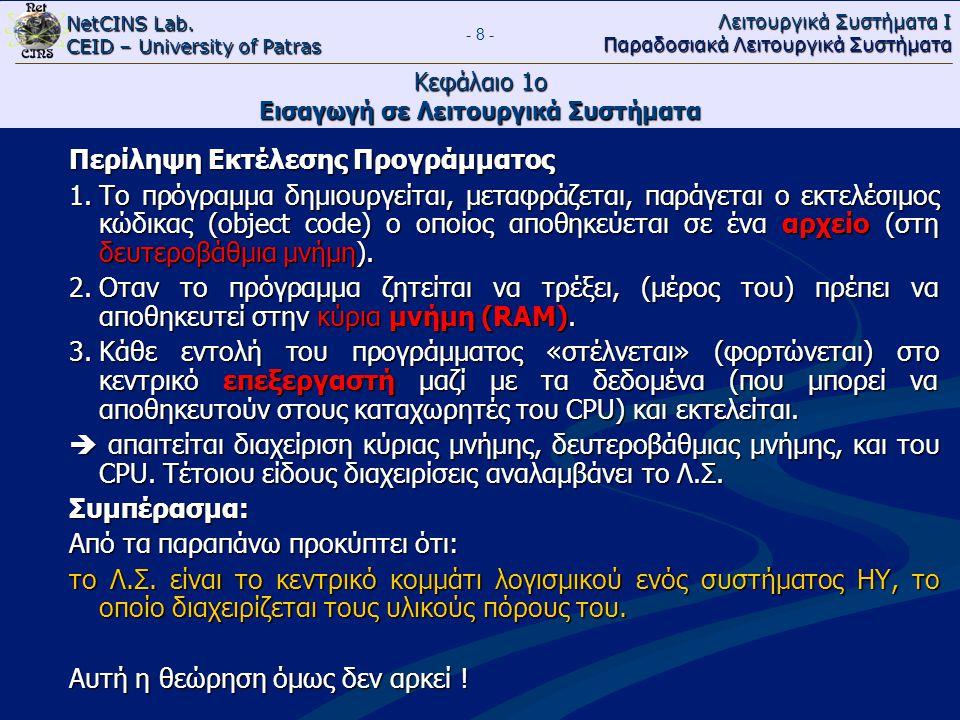 NetCINS Lab. CEID – University of Patras Λειτουργικά Συστήματα Ι Παραδοσιακά Λειτουργικά Συστήματα - 8 - Κεφάλαιο 1ο Εισαγωγή σε Λειτουργικά Συστήματα