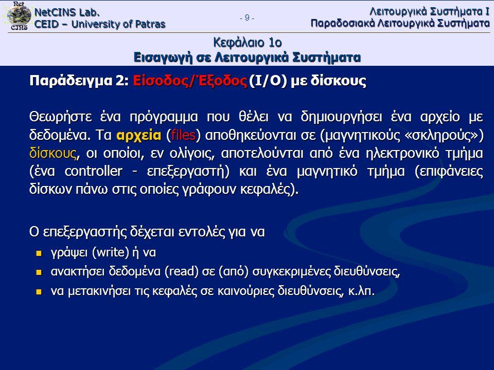 NetCINS Lab. CEID – University of Patras Λειτουργικά Συστήματα Ι Παραδοσιακά Λειτουργικά Συστήματα - 9 - Κεφάλαιο 1ο Εισαγωγή σε Λειτουργικά Συστήματα