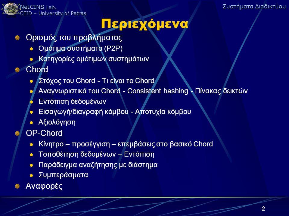 NetCINS Lab. CEID – University of Patras Συστήματα Διαδικτύου 2 Περιεχόμενα Ορισμός του προβλήματος Ομότιμα συστήματα (P2P) Κατηγορίες ομότιμων συστημ