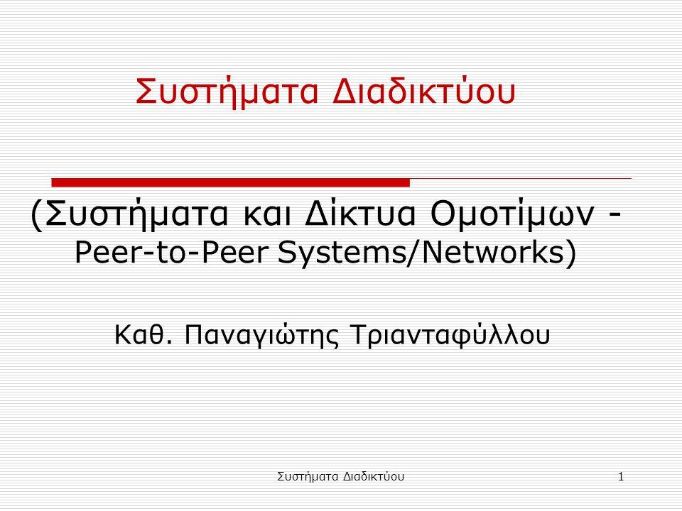 Συστήματα Διαδικτύου1 Συστήματα Διαδικτύου (Συστήματα και Δίκτυα Ομοτίμων - Peer-to-Peer Systems/Networks) Καθ. Παναγιώτης Τριανταφύλλου