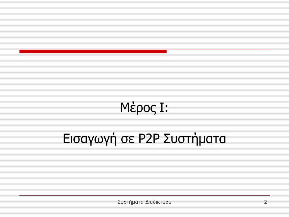 Συστήματα Διαδικτύου2 Μέρος I: Εισαγωγή σε P2P Συστήματα