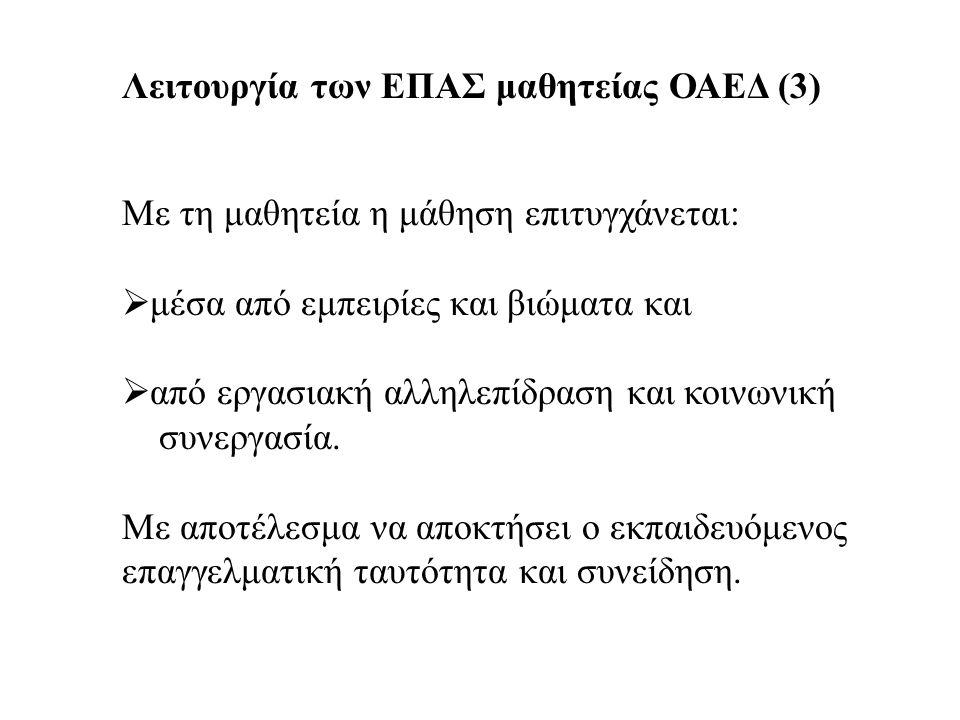 Λειτουργία των ΕΠΑΣ μαθητείας ΟΑΕΔ (4) Πλεονεκτήματα από τη μαθητεία (OECD 2009) 1.Δημιουργείται αυθεντικό μαθησιακό περιβάλλον.