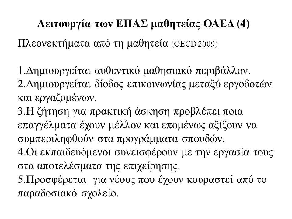 Λειτουργία των ΕΠΑΣ μαθητείας ΟΑΕΔ (4) Πλεονεκτήματα από τη μαθητεία (OECD 2009) 1.Δημιουργείται αυθεντικό μαθησιακό περιβάλλον. 2.Δημιουργείται δίοδο