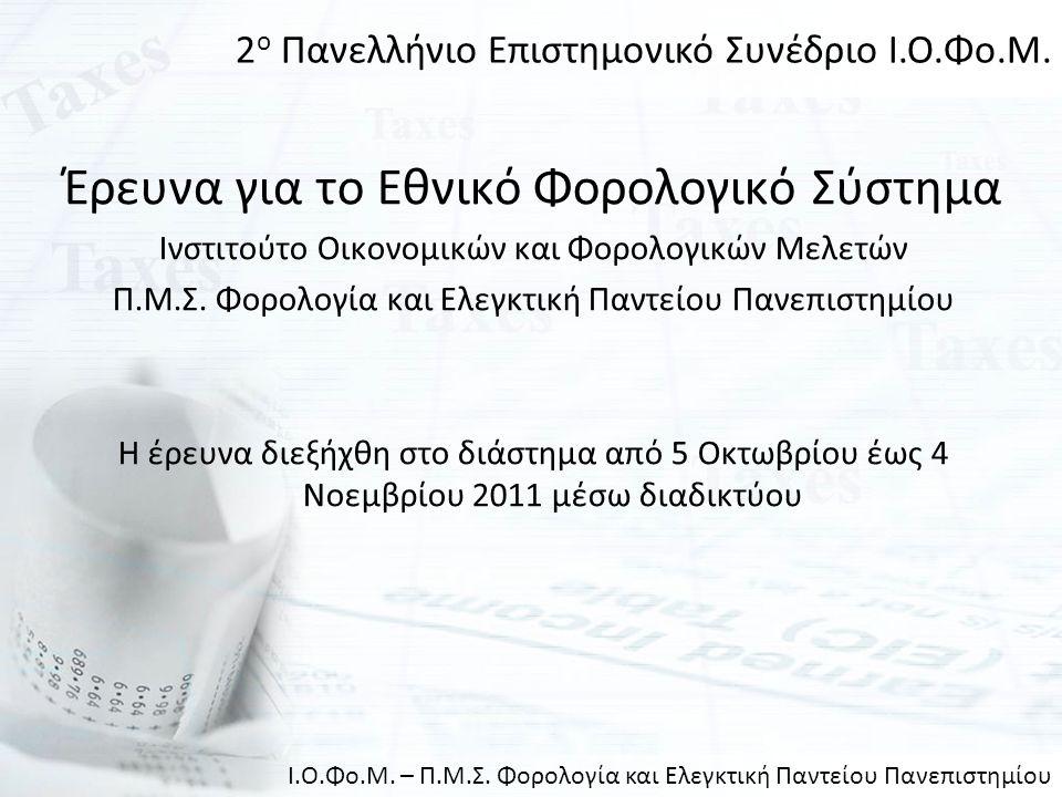 Έρευνα για το Εθνικό Φορολογικό Σύστημα Δημογραφικά στοιχεία 2 ο Πανελλήνιο Επιστημονικό Συνέδριο Ι.Ο.Φο.Μ.