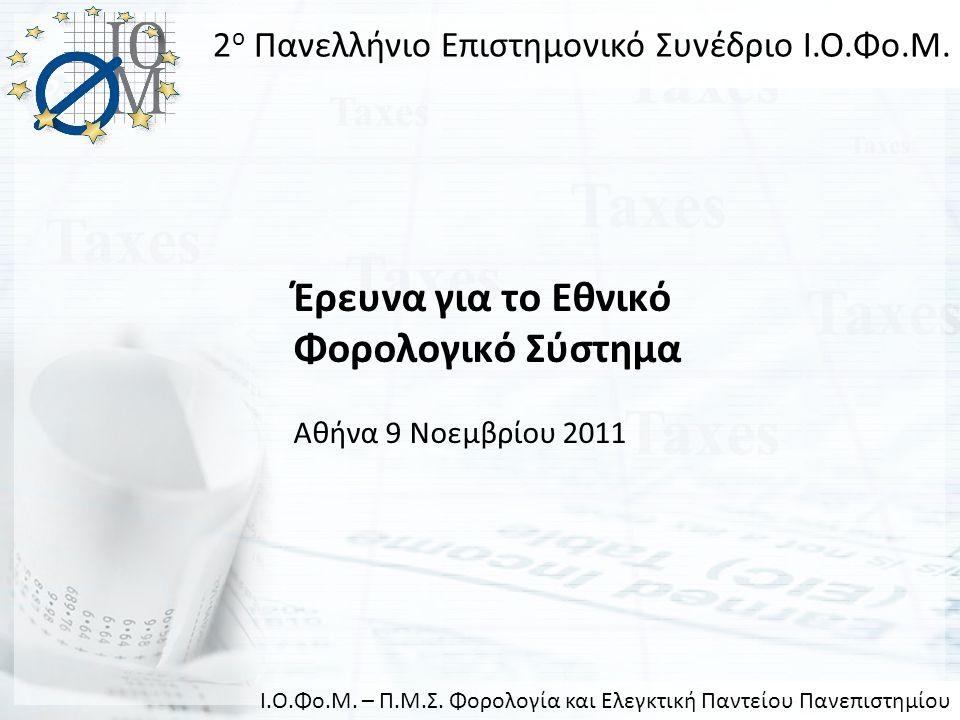 2 ο Πανελλήνιο Επιστημονικό Συνέδριο Ι.Ο.Φο.Μ. Ι.Ο.Φο.Μ. – Π.Μ.Σ. Φορολογία και Ελεγκτική Παντείου Πανεπιστημίου Έρευνα για το Εθνικό Φορολογικό Σύστη