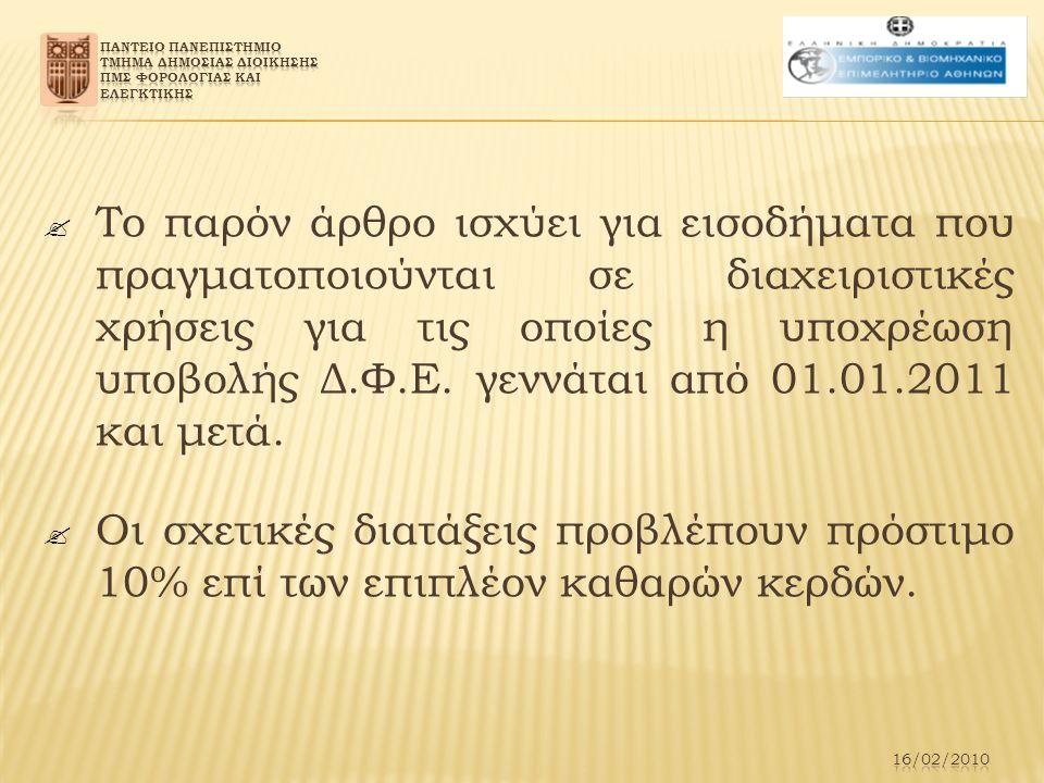  Το παρόν άρθρο ισχύει για εισοδήματα που πραγματοποιούνται σε διαχειριστικές χρήσεις για τις οποίες η υποχρέωση υποβολής Δ.Φ.Ε. γεννάται από 01.01.2