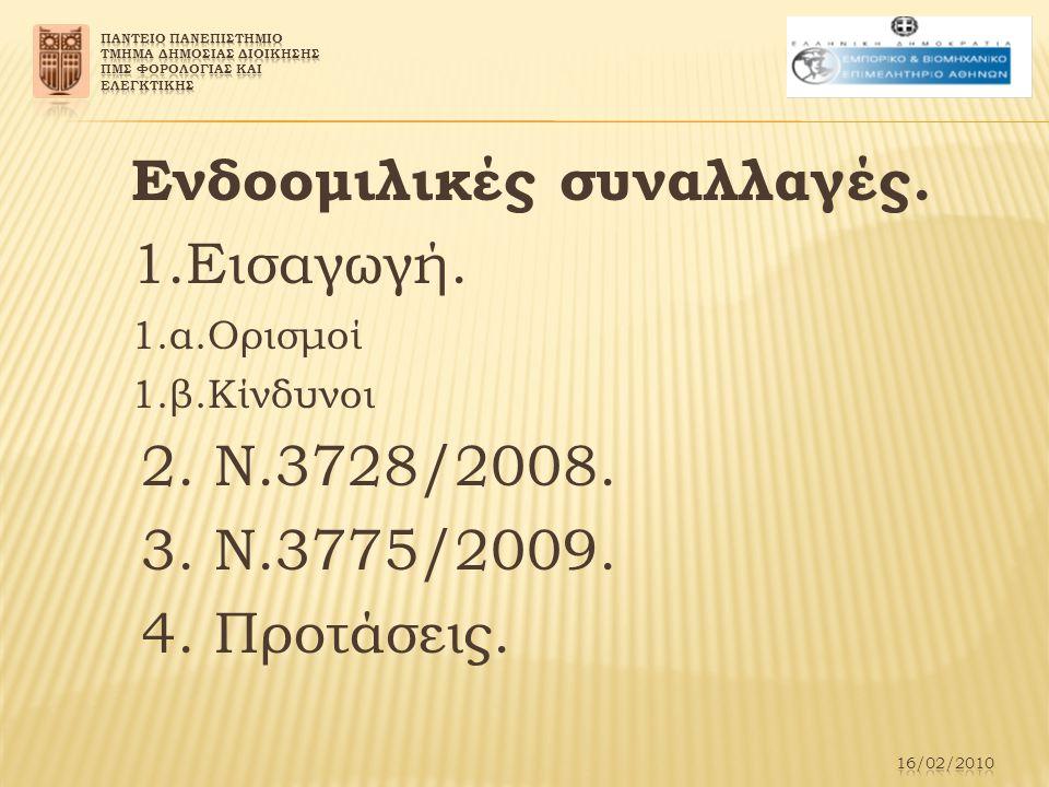 Ενδοομιλικές συναλλαγές. 1.Εισαγωγή. 1.α.Ορισμοί 1.β.Κίνδυνοι 2. Ν.3728/2008. 3. Ν.3775/2009. 4. Προτάσεις.