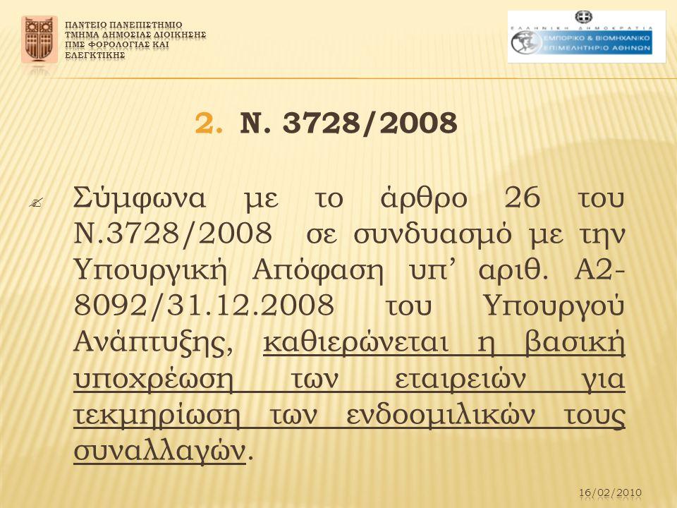 2.Ν. 3728/2008  Σύμφωνα με το άρθρο 26 του Ν.3728/2008 σε συνδυασμό με την Υπουργική Απόφαση υπ' αριθ. Α2- 8092/31.12.2008 του Υπουργού Ανάπτυξης, κα