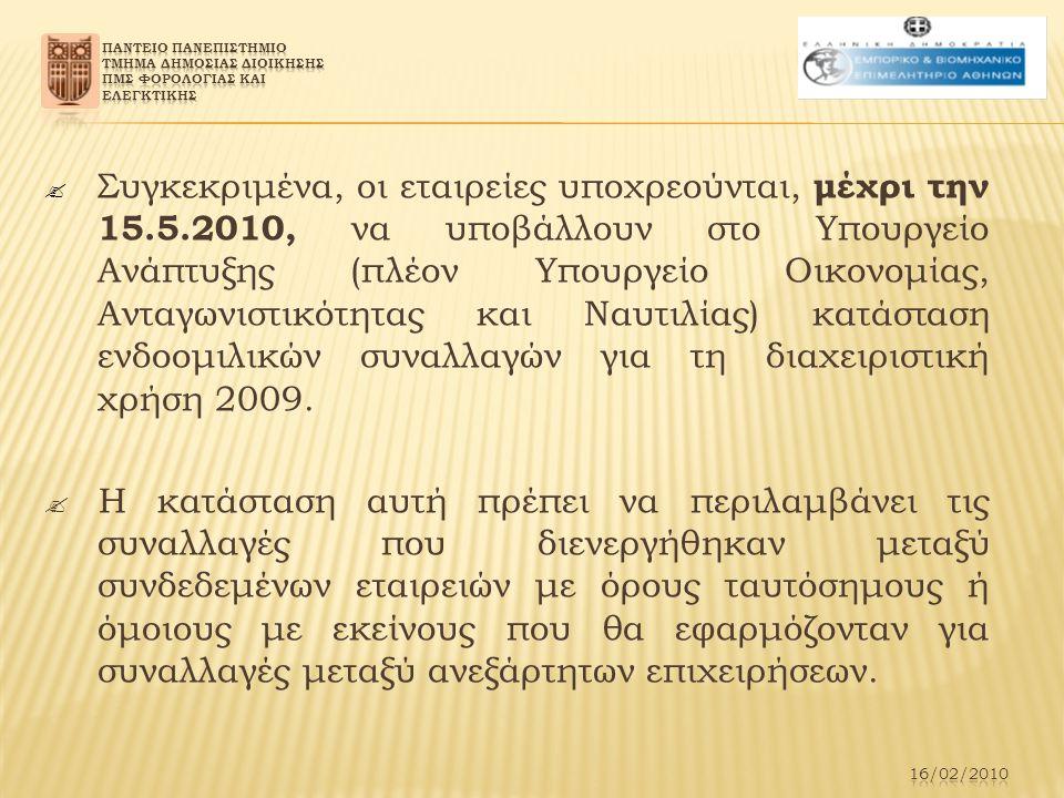  Συγκεκριμένα, οι εταιρείες υποχρεούνται, μέχρι την 15.5.2010, να υποβάλλουν στο Υπουργείο Ανάπτυξης (πλέον Υπουργείο Οικονομίας, Ανταγωνιστικότητας και Ναυτιλίας) κατάσταση ενδοομιλικών συναλλαγών για τη διαχειριστική χρήση 2009.