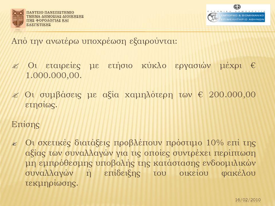 Από την ανωτέρω υποχρέωση εξαιρούνται:  Οι εταιρείες με ετήσιο κύκλο εργασιών μέχρι € 1.000.000,00.  Οι συμβάσεις με αξία χαμηλότερη των € 200.000,0