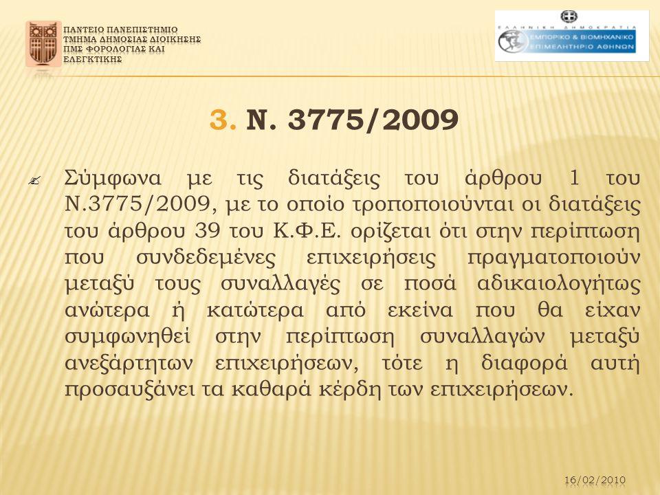 3.Ν. 3775/2009  Σύμφωνα με τις διατάξεις του άρθρου 1 του Ν.3775/2009, με το οποίο τροποποιούνται οι διατάξεις του άρθρου 39 του Κ.Φ.Ε. ορίζεται ότι
