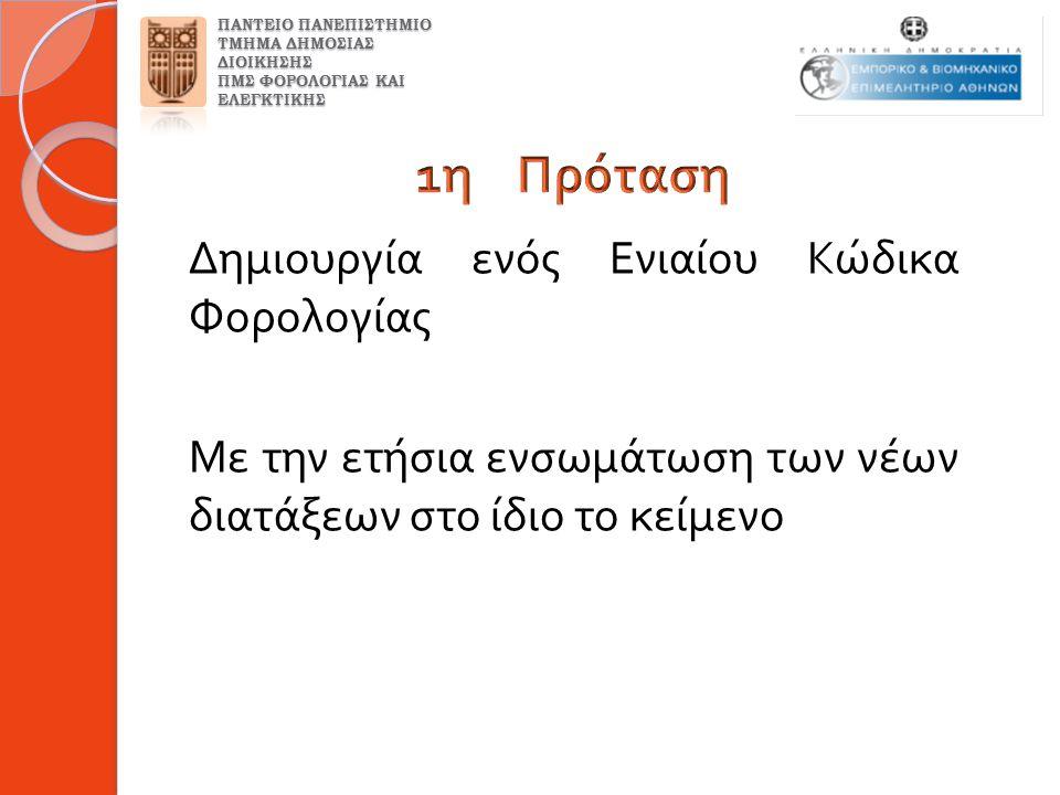 Δημιουργία ενός Ενιαίου Κώδικα Φορολογίας Με την ετήσια ενσωμάτωση των νέων διατάξεων στο ίδιο το κείμενο