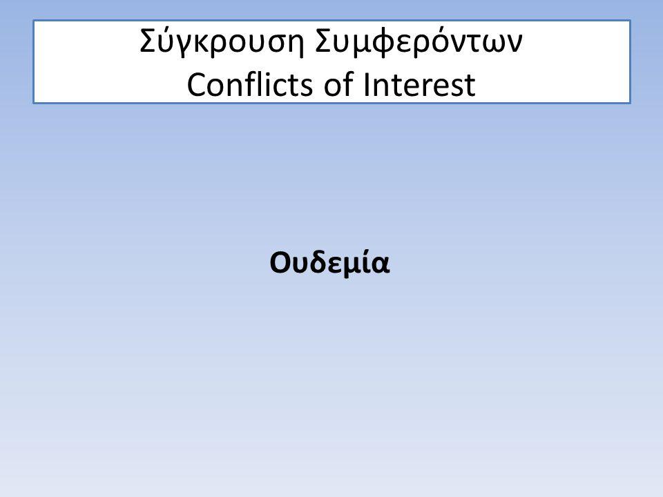 Σύγκρουση Συμφερόντων Conflicts of Interest Ουδεμία