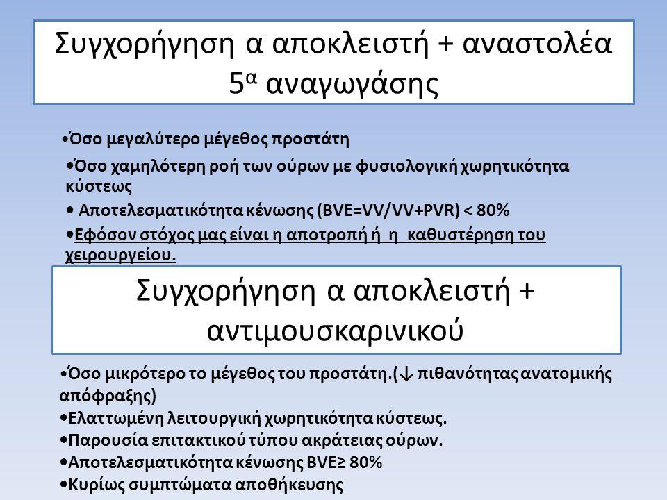 Συγχορήγηση α αποκλειστή + αναστολέα 5 α αναγωγάσης Όσο μεγαλύτερο μέγεθος προστάτη Όσο χαμηλότερη ροή των ούρων με φυσιολογική χωρητικότητα κύστεως Α