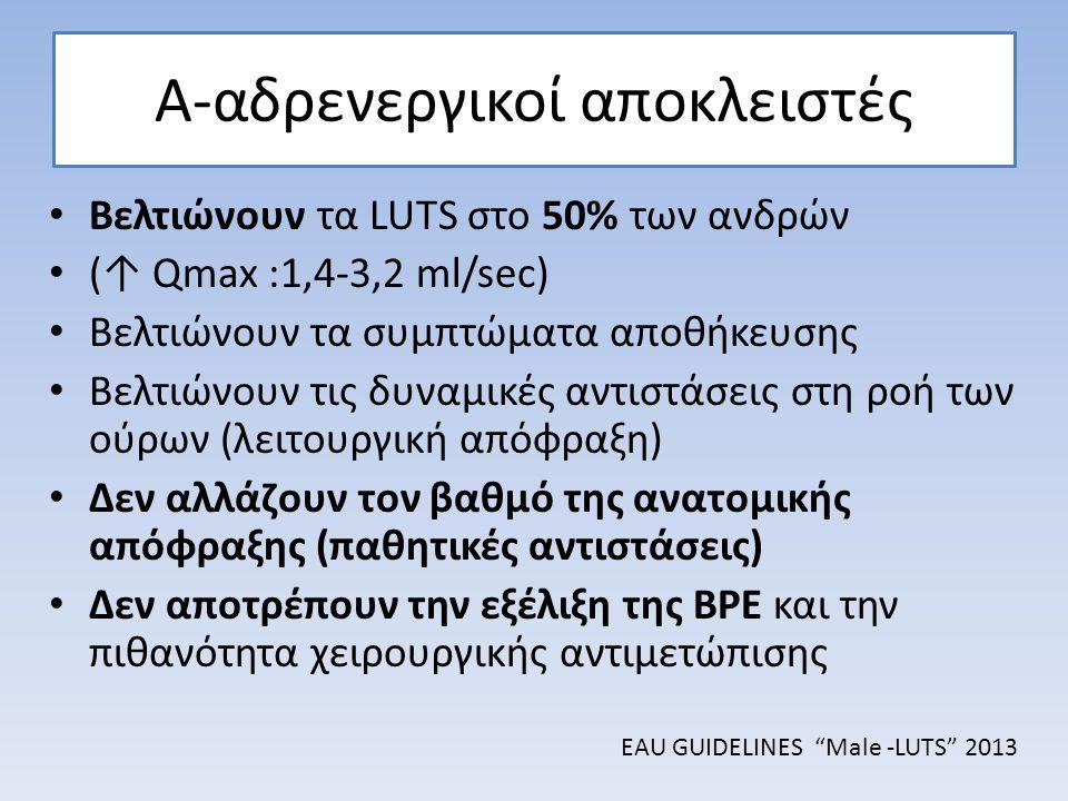 Α-αδρενεργικοί αποκλειστές Βελτιώνουν τα LUTS στο 50% των ανδρών (↑ Qmax :1,4-3,2 ml/sec) Βελτιώνουν τα συμπτώματα αποθήκευσης Βελτιώνουν τις δυναμικέ