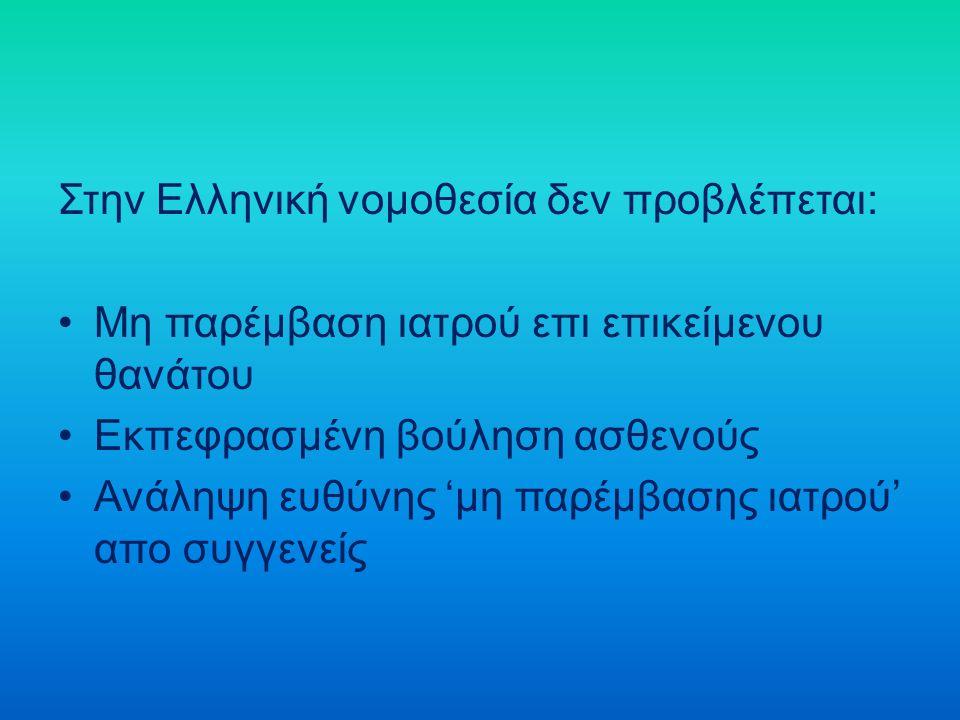 Στην Ελληνική νομοθεσία δεν προβλέπεται: Μη παρέμβαση ιατρού επι επικείμενου θανάτου Εκπεφρασμένη βούληση ασθενούς Ανάληψη ευθύνης 'μη παρέμβασης ιατρ