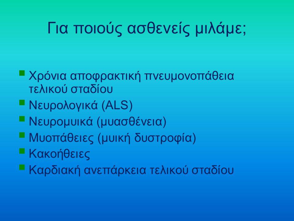 Για ποιούς ασθενείς μιλάμε;  Χρόνια αποφρακτική πνευμονοπάθεια τελικού σταδίου  Νευρολογικά (ALS)  Νευρομυικά (μυασθένεια)  Μυοπάθειες (μυική δυστ