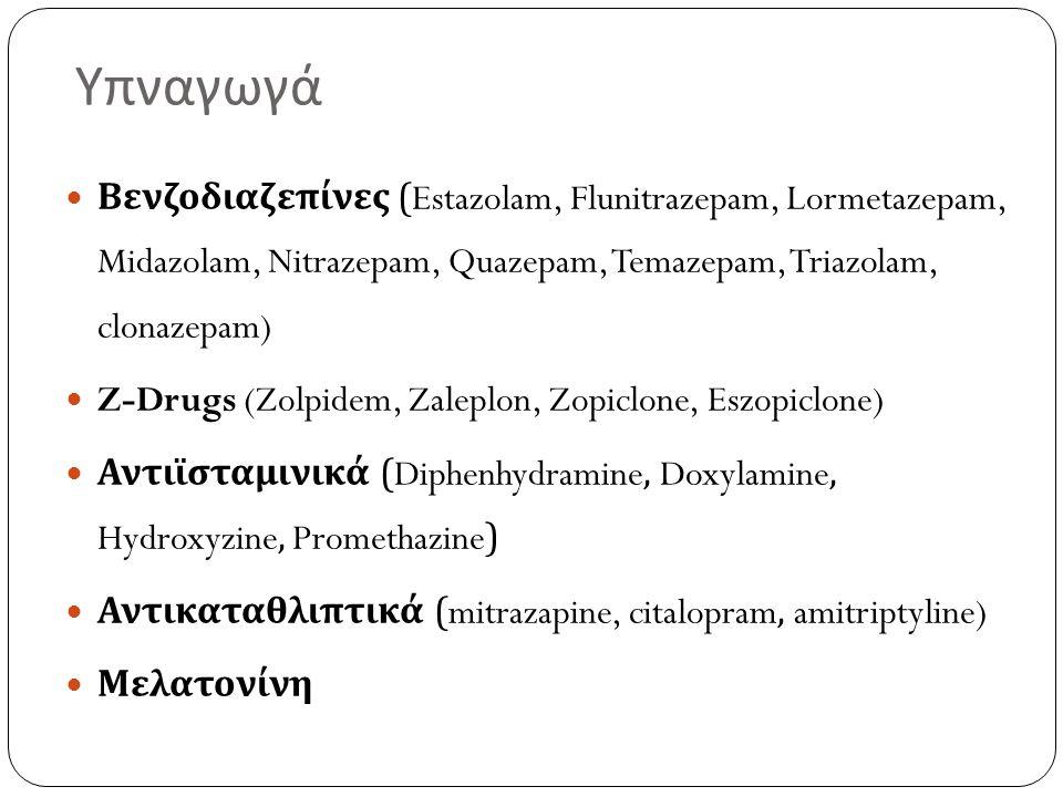 Υπναγωγά Βενζοδιαζεπίνες (Estazolam, Flunitrazepam, Lormetazepam, Midazolam, Nitrazepam, Quazepam, Temazepam, Triazolam, clonazepam) Z-Drugs (Zolpidem, Zaleplon, Zopiclone, Eszopiclone) Αντιϊσταμινικά (Diphenhydramine, Doxylamine, Hydroxyzine, Promethazine) Αντικαταθλιπτικά (mitrazapine, citalopram, amitriptyline) Μελατονίνη