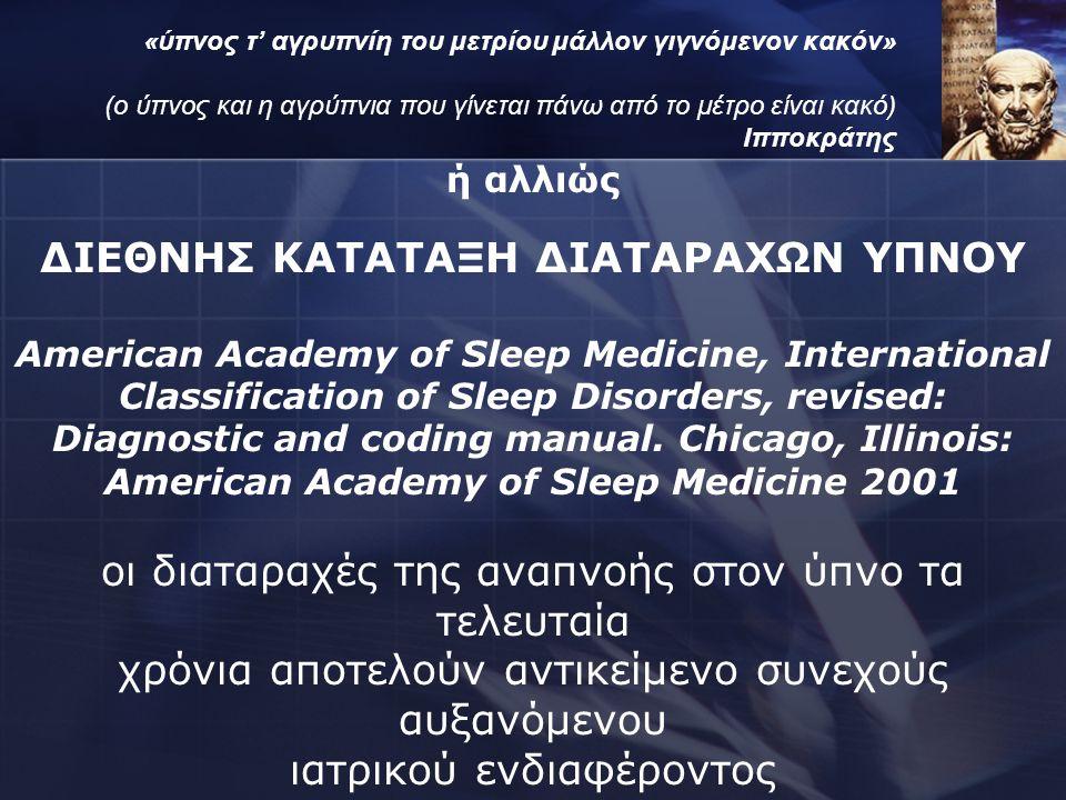 «ύπνος τ' αγρυπνίη του μετρίου μάλλον γιγνόμενον κακόν» (ο ύπνος και η αγρύπνια που γίνεται πάνω από το μέτρο είναι κακό) Ιπποκράτης ή αλλιώς ΔΙΕΘΝΗΣ