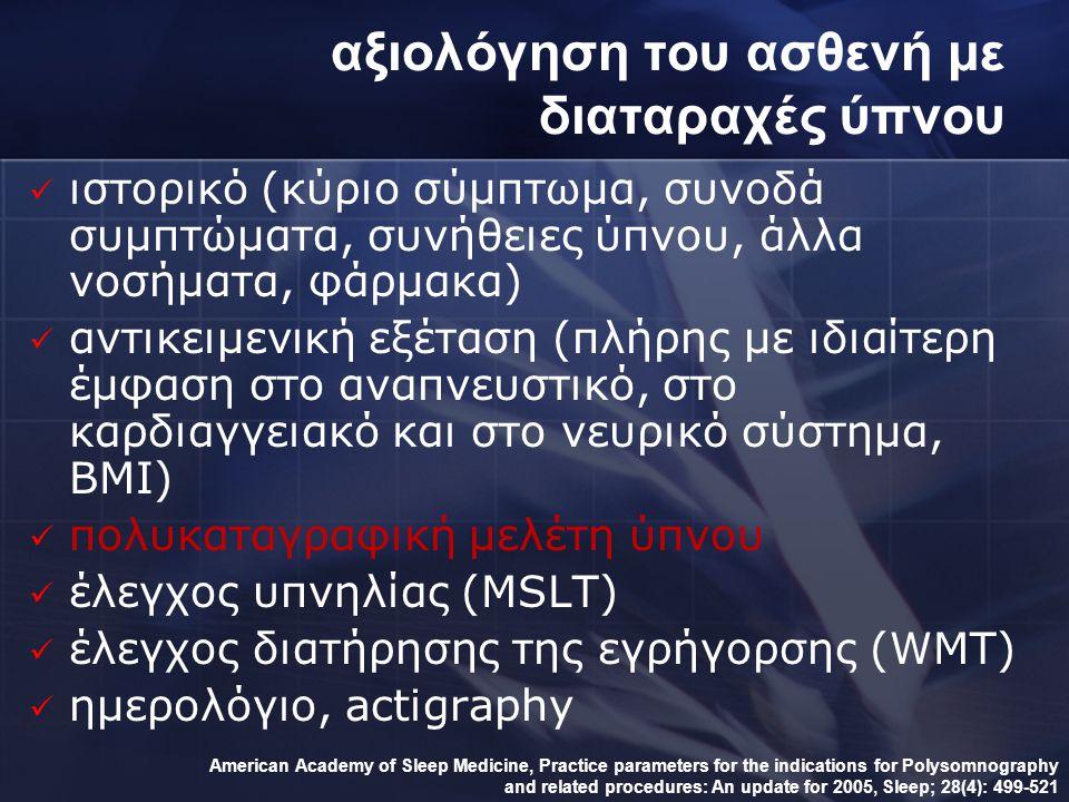 αξιολόγηση του ασθενή με διαταραχές ύπνου ιστορικό (κύριο σύμπτωμα, συνοδά συμπτώματα, συνήθειες ύπνου, άλλα νοσήματα, φάρμακα) αντικειμενική εξέταση