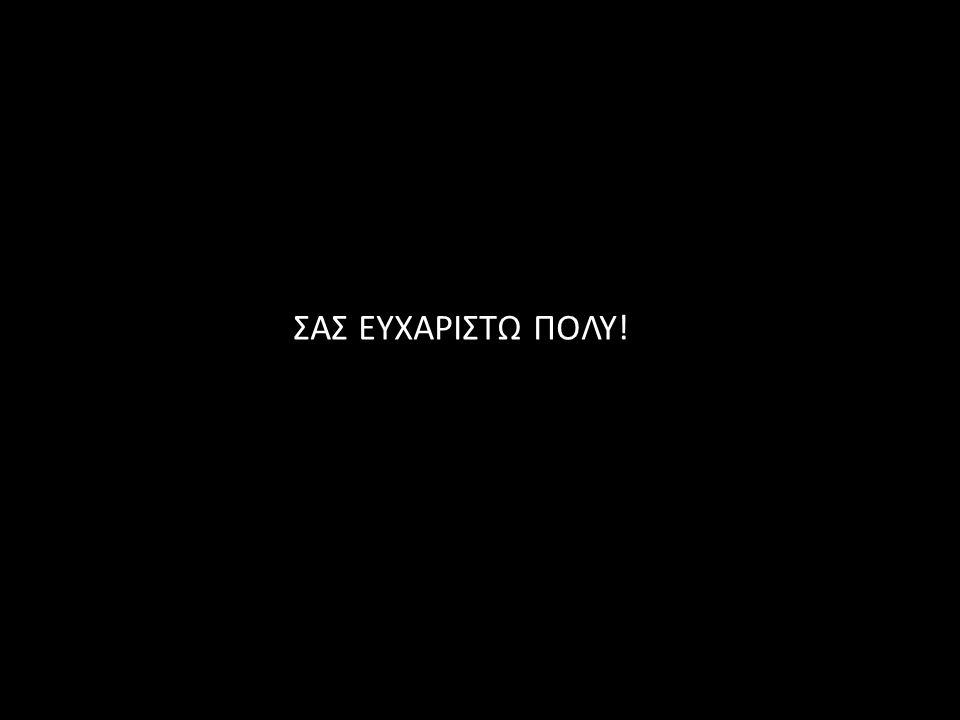 ΣΑΣ EYXAΡΙΣΤΩ ΠΟΛΥ!