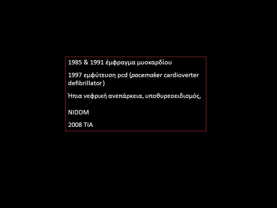 PaO2: 82, PaCO2: 34 mmHg FEV1 : 89%, FVC: 91% (προβλ τιμής) ESS: 12 Κλίμακα Beck : 41 Κλίμακα αϋπνίας Αθηνών :23 NYHA : III