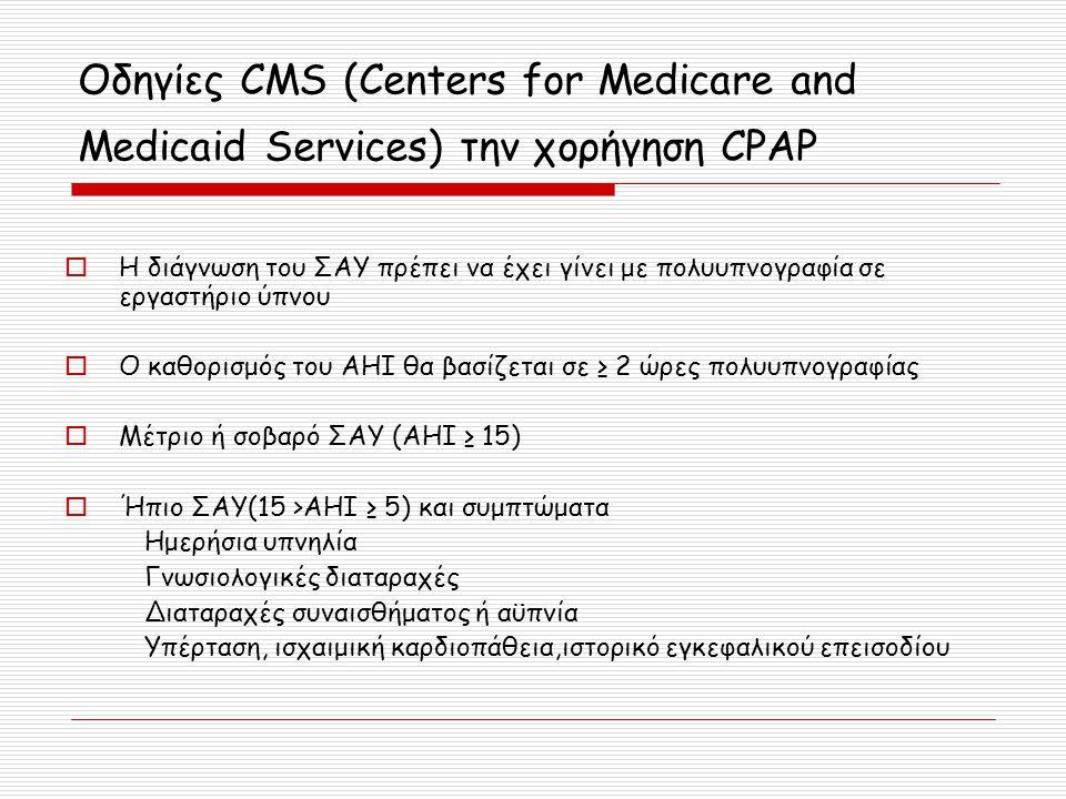 Oδηγίες CMS (Centers for Medicare and Medicaid Services) την χορήγηση CPAP  Η διάγνωση του ΣΑΥ πρέπει να έχει γίνει με πολυυπνογραφία σε εργαστήριο ύ
