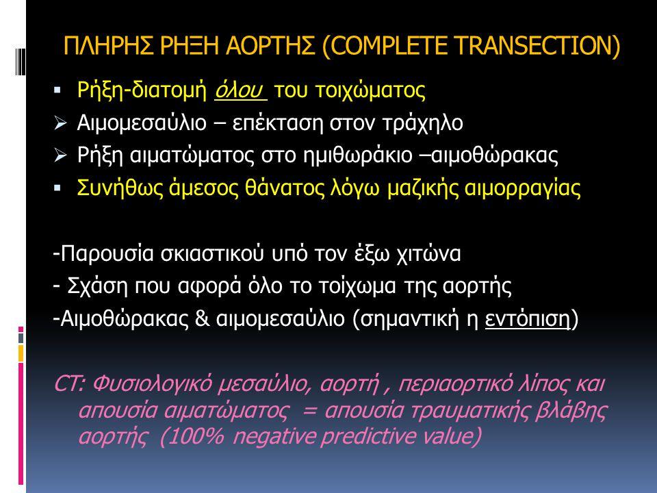ΠΛΗΡΗΣ ΡΗΞΗ ΑΟΡΤΗΣ (COMPLETE TRANSECTION)  Ρήξη-διατομή όλου του τοιχώματος  Αιμομεσαύλιο – επέκταση στον τράχηλο  Ρήξη αιματώματος στο ημιθωράκιο