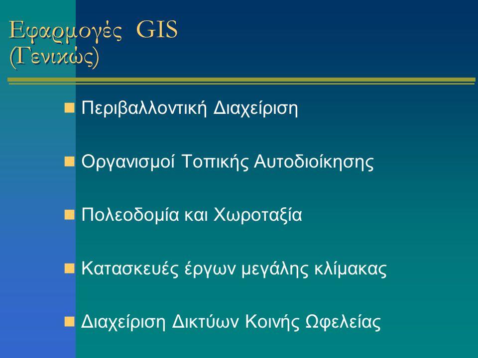 Εφαρμογές GIS (Γενικώς) Περιβαλλοντική Διαχείριση Οργανισμοί Τοπικής Αυτοδιοίκησης Πολεοδομία και Χωροταξία Κατασκευές έργων μεγάλης κλίμακας Διαχείρι