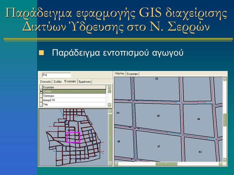 Παράδειγμα εφαρμογής GIS διαχείρισης Δικτύων Ύδρευσης στο Ν. Σερρών Παράδειγμα εντοπισμού αγωγού