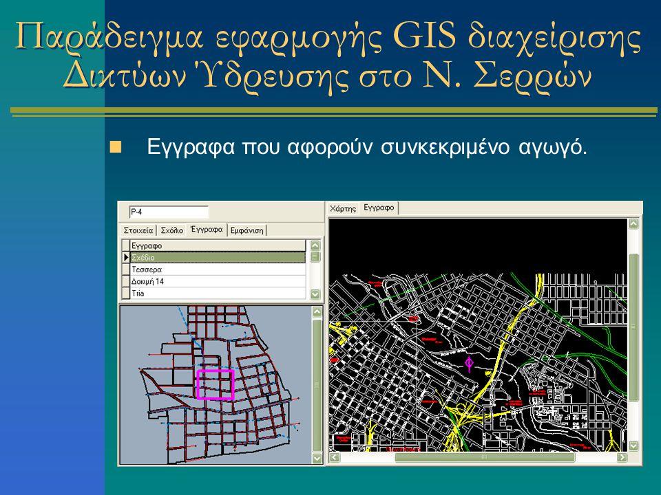 Παράδειγμα εφαρμογής GIS διαχείρισης Δικτύων Ύδρευσης στο Ν. Σερρών Εγγραφα που αφορούν συνκεκριμένο αγωγό.