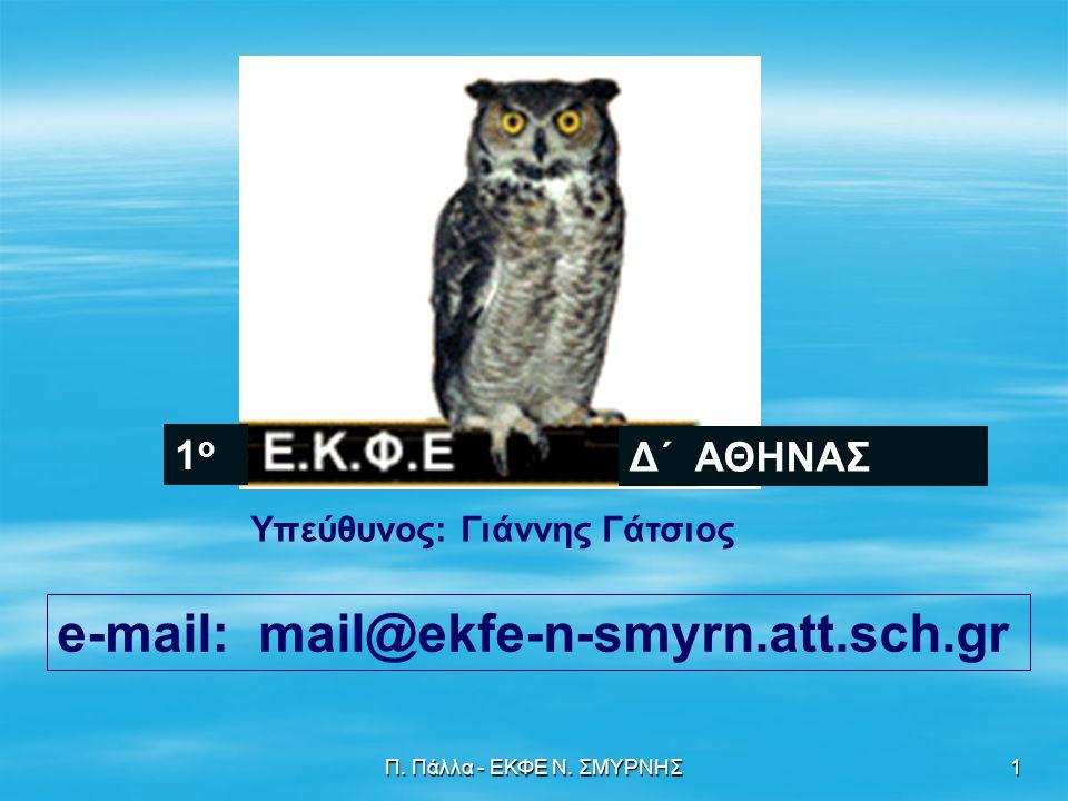 Π. Πάλλα - ΕΚΦΕ Ν. ΣΜΥΡΝΗΣ1 Δ΄ ΑΘΗΝΑΣ 1ο1ο e-mail: mail@ekfe-n-smyrn.att.sch.gr Υπεύθυνος: Γιάννης Γάτσιος