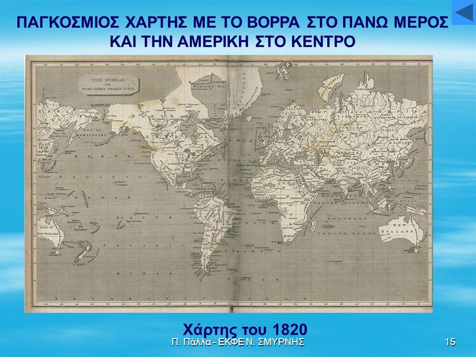 Π. Πάλλα - ΕΚΦΕ Ν. ΣΜΥΡΝΗΣ15 ΠΑΓΚΟΣΜΙΟΣ ΧΑΡΤΗΣ ΜΕ ΤΟ ΒΟΡΡΑ ΣΤΟ ΠΑΝΩ ΜΕΡΟΣ ΚΑΙ ΤΗΝ ΑΜΕΡΙΚΗ ΣΤΟ ΚΕΝΤΡΟ Χάρτης του 1820